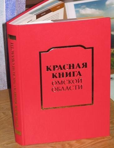 krasnaya-kniga-omskoy-oblasti