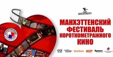 manhettenskiy-festival-korotkometrazhnogo-kino